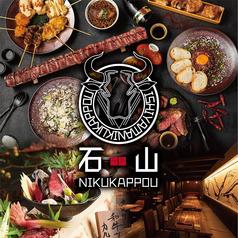 石山 NIKUKAPPOUの写真