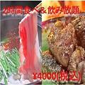 炭焼 鳥将軍 鹿児島中央駅店 彩帆 いろはのおすすめ料理1