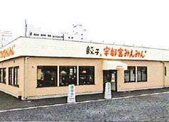 宇都宮みんみん 駅東口店イメージ