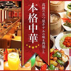 上海湯包小館 西銀座店の写真