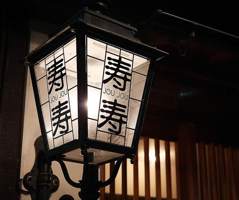 6月1日リニューアルオープン!コンセプト新たに新生「寿寿」として生まれ変わります
