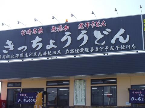 きっちょううどん 都城吉尾店