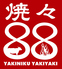 焼々 六本木横丁のロゴ