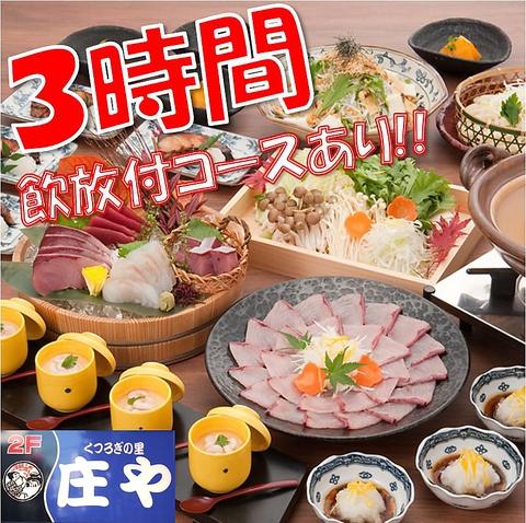 3H飲放付コース3500円からご用意!! 成増の大人数宴会なら庄や成増店で!!