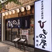 ひもの屋 トレーニングセンター新橋店の雰囲気3