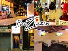 Bar Zinzinの写真