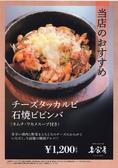 妻家房 さいかぼう 水戸店のおすすめ料理2