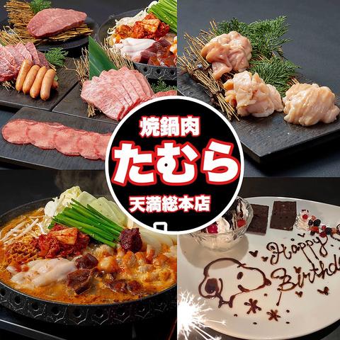 焼鍋肉たむら総本店