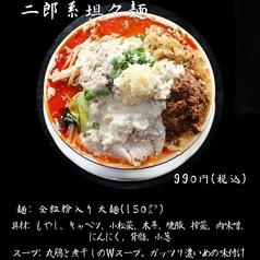 ラーメン酒場 麺匠 MAJIDEのおすすめ料理1