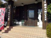 羅布乃瑠 沙羅英慕 宇都宮南店の詳細
