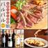 大衆ワイン酒場 バルバル はなれ 錦糸町南口店のロゴ