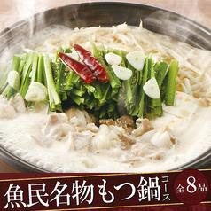 魚民 古河東口駅前店のコース写真