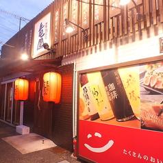 やきとり家 竜鳳 東口屋台村店の雰囲気1