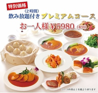2h飲み放題付きプレミアムコース『琴 Koto』50%5980円!