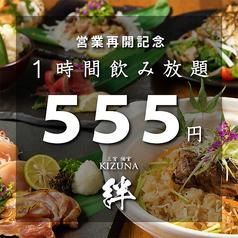 絆 KIZUNA 三宮本店のコース写真