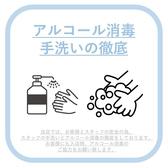 【感染症対策実施中!】店内の消毒液設置や多数の人が触れる箇所の消毒/テーブル毎の仕切り/非接触型決済/店内の換気/スタッフのマスク着用や頻繁な手洗いなどを行っています。安心・安全にお食事をお楽しみください。