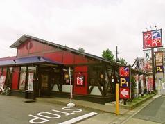 ザ・めしや 守山四軒家店の写真