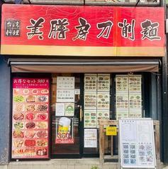 美膳房刀削麺の写真