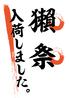 くいもの屋 わん 茅ヶ崎店のおすすめポイント3