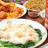 中華料理 華春楼のおすすめポイント2