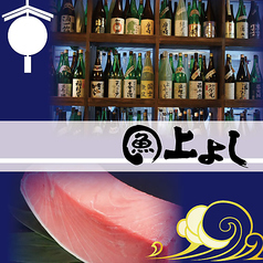 魚の上よし 京橋店の写真