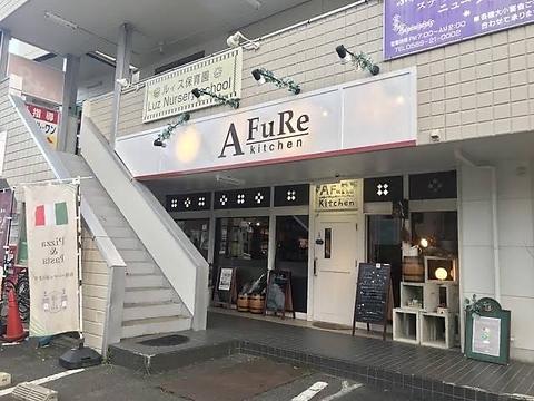 AFuRe kitchen アフレキッチン