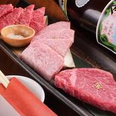 炭火焼肉酒家 びっくりや 大井町店のおすすめ料理2