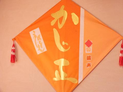 「ほっ」とさせてくれる京料理と長崎の魚介や料理を取り入れた献立が好評の【かじ正】