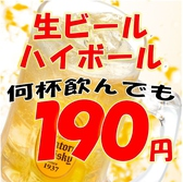 九州料理ともつ鍋 熱々屋 瀬戸店のおすすめ料理3