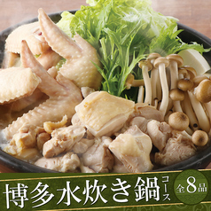 魚民 鷹取南口駅前店のコース写真