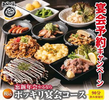 お好み焼きは ここやねん 伊丹山田店のおすすめ料理1