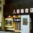 静岡駅南口を出て徒歩2分!!ランチはもちろん宴会等に最適なコースも多数ご用意。また宴会等にご利用頂ける個室等もありますのでぜひご利用下さい。