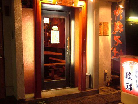 沖縄民族歌声酒場四谷琉球