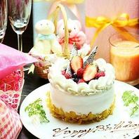 ★誕生日にホールケーキ★ホールケーキ付のコースも♪