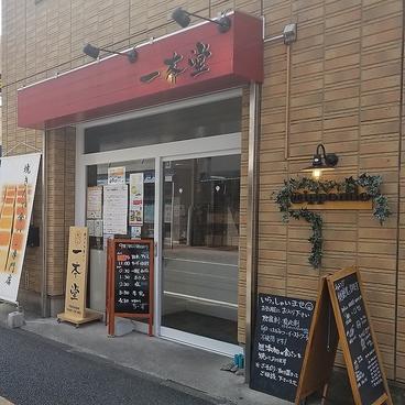 一本堂 横浜矢向駅前店の雰囲気1