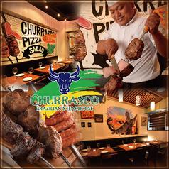肉バル シュラスコ 渋谷本店の写真