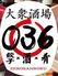 大衆酒場 036 ゼロサンロクのロゴ