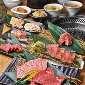 板前焼肉 一光 住之江本店のおすすめ料理2