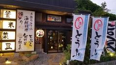 備前 青江 八右衛門店の写真