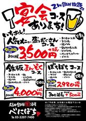 べにぼち 高田馬場店のコース写真