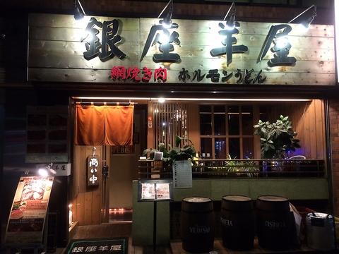 東銀座駅から徒歩1分!高級生ラム肉を使用したジンギスカンを心ゆくまでご堪能下さい