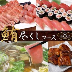 魚民 姉ヶ崎東口駅前店のコース写真