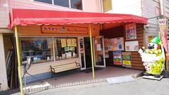 ドレミファクラブ 総社店の写真