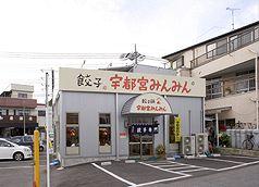 宇都宮みんみん 江曽島店