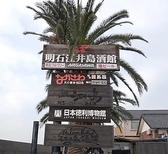 ながさわ 明石江井島酒館の雰囲気2