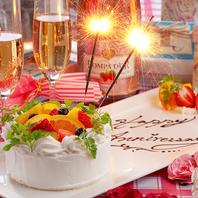 記念日には無料でホールケーキをご用意しております♪