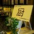 厨 くりや kuriyaのロゴ