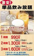 ◆激安の単品飲み放題◆