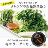 温野菜 葛西店のおすすめ料理2