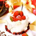 誕生日・記念日には特製ホールケーキをお店からプレゼント致します♪サプライズも当店にお任せ下さい!!